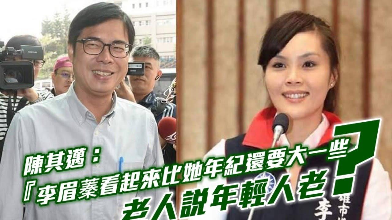 為了吸年輕選票陳其邁居然說李眉蓁老 50多歲的說40初歲的老?