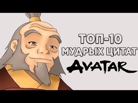 ТОП-10 МУДРЫХ ЦИТАТ ИЗ АВАТАР: ЛЕГЕНДА ОБ ААНГЕ