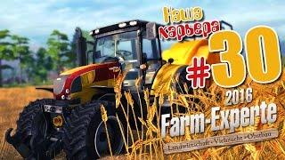 Лучшее впереди финал ч30 Farm Expert 2016