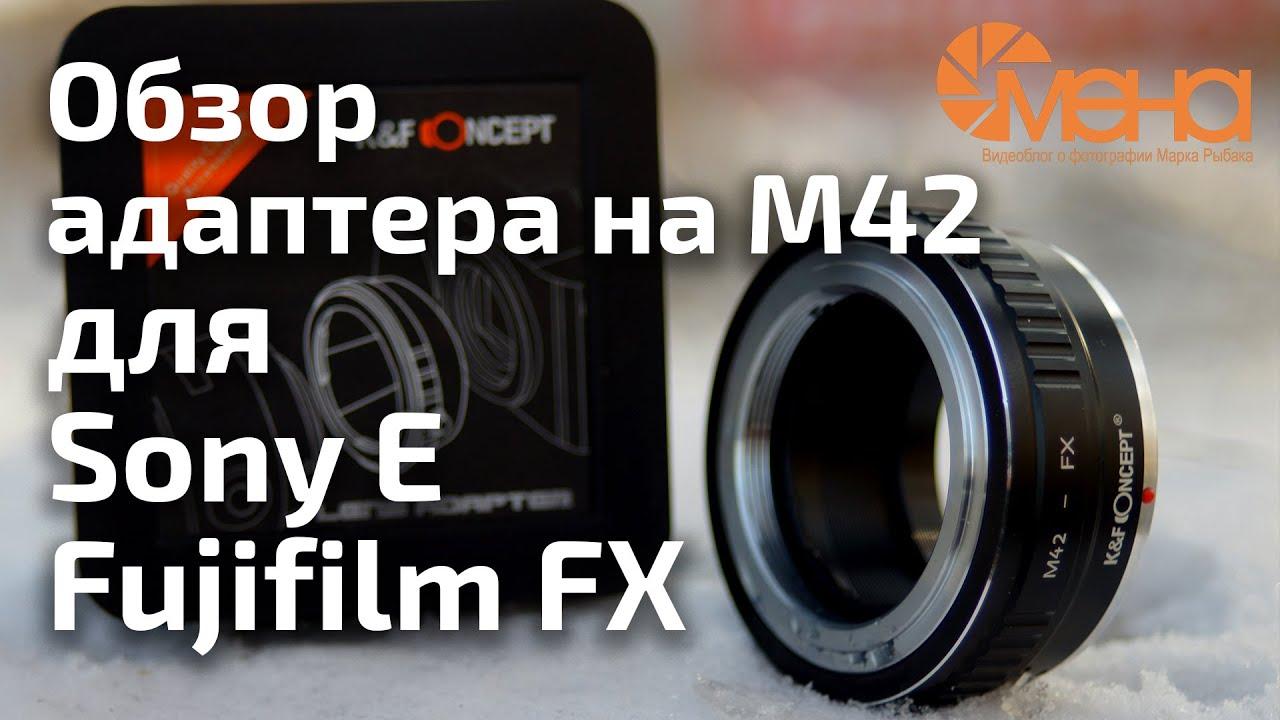 Обзор адаптера на М42 K&F Concept для Sony E и Fujifilm FX