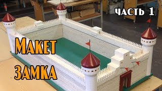 Макет замка с крепостной стеной. Делаем вместе с гимназистами на уроке труда. (часть 1)