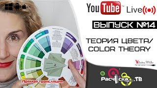 Теория цвета/ Color theory