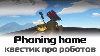 Phoning home квест из жизни роботов Прохождение