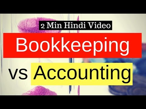 Difference between Bookkeeping and Accounting – 2 min Hindi Video