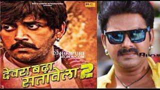 देवरा बड़ा सतावेला 2   Teaser   Ravi Kishan Pawan Singh   New Bhojpuri Film 2017