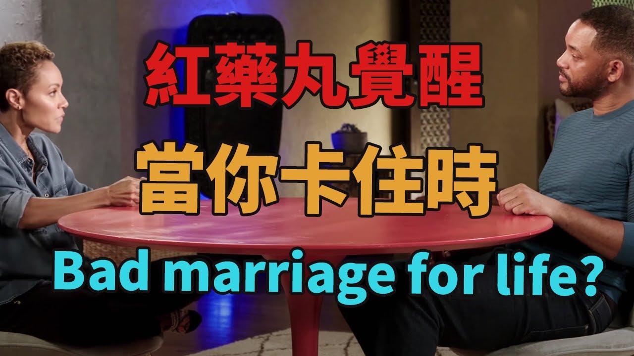 [紅藥丸覺醒 Ep.#50] 當你卡住時 | Bad marriage for life?