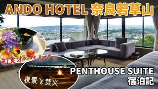 [ 奈良 1泊2日の旅 ] #2  世界遺産を望む『 ANDO HOTEL 奈良若草山 』 ~ お部屋のテラスで夜景を見ながら焚火が出来ます (^^)/ ~