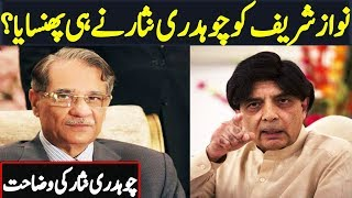 CH Nisar give explanation about Nawaz sharif case