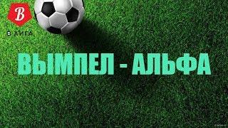 Обзор матча Вымпел 15:0 Альфа 24.09.19