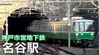 神戸市営地下鉄西神山手線・名谷駅で見られた車両達/2019年12月