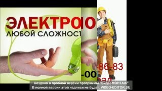 Электромонтаж в Калининграде(, 2016-04-09T14:33:19.000Z)