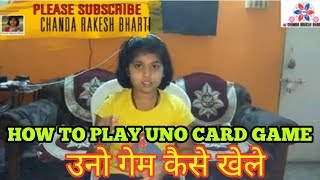 HOW TO PLAY UNO CARD GAME IN HINDI IN INDIA  II SECRET OF UNO GAME II उनो खेलना सीखें 5 मिनट में