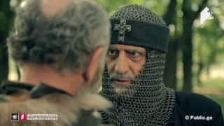 მთავარსარდალთა საუბარი სოხოისტას ბრძოლის წინ (ნაწყვეტი ფილმიდან XVI ს საქართველოები)