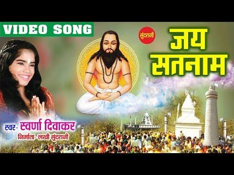 Amar Hain - Ghat Ghat Mein Base Satnam - Swaran Diwakar - Chhattisgarhi Devotional Song