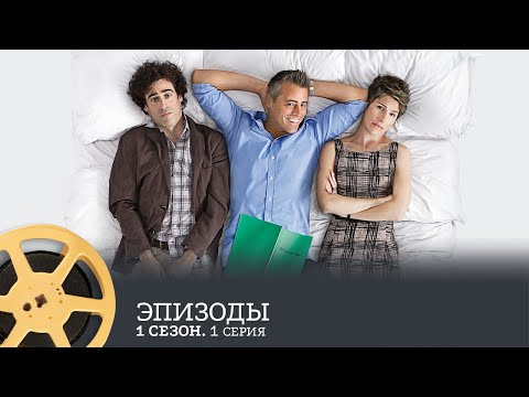 Эпизоды сериал 1 сезон смотреть онлайн