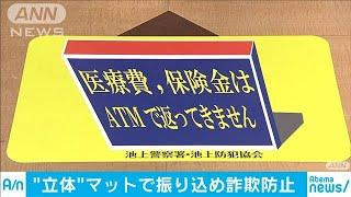 """""""その振り込み待った!""""立体マットで詐欺被害防止(19/07/02)"""