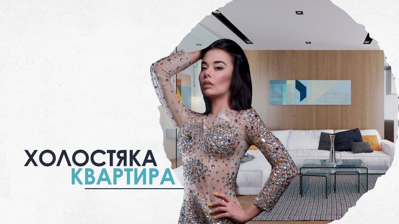 Квартира с Водопадом и Филином для Холостяка дизайн спальня молодых девушек