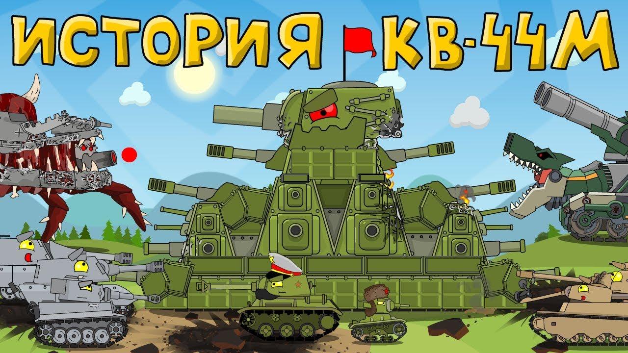 Download История и создание монстра КВ-44М - Мультики про танки