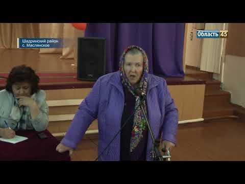 «Мне хозяин не нужен!» В Курганской области селяне недовольны местной властью
