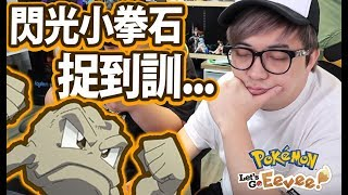 閃光小拳石 !! 捉到天荒地老 【 Pokemon Let's Go 】