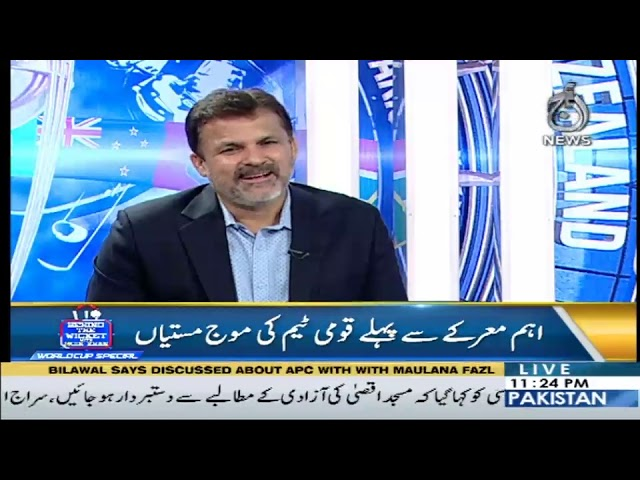 Behind The Wicket with Faisal Ilyas | 17 June 2019 | Aaj News
