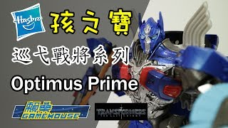 【玩具開箱】變型金剛系列 孩之寶 巡弋戰將系列 柯博文 Optimus Prime 開箱影片 Transformers 5 最終騎士