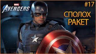 Прохождение Marvel's Avengers (Мстители Марвел) — Часть 17: Возвращение Первого Мстителя!