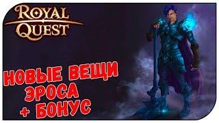 Royal Quest 😈 Новые вещи Эроса + Бонус в конце видео