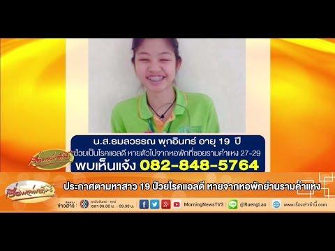 เรื่องเล่าเช้านี้ ประกาศตามหาสาว 19 ป่วยโรคแอลดี หายจากหอพักย่านรามคำแหง (09 ก.ค.58)