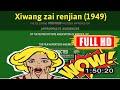 [ [VLOG] ] No.81 @Xiwang zai renjian (1949) #The2818gogok