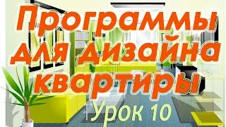 FloorPlan 3D. Знакомство с программой. Урок 10