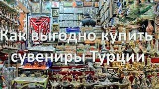 Турция отдых на море.Как выгодно купить сувениры Турции(Видеоплатформа