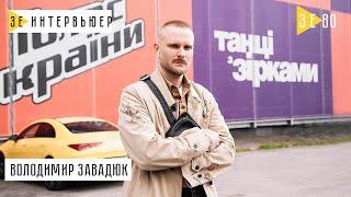 Володимир Завадюк про драми «Голосу країни», сумніви Могилевської і #ДанТіна. Зе Интервьюер
