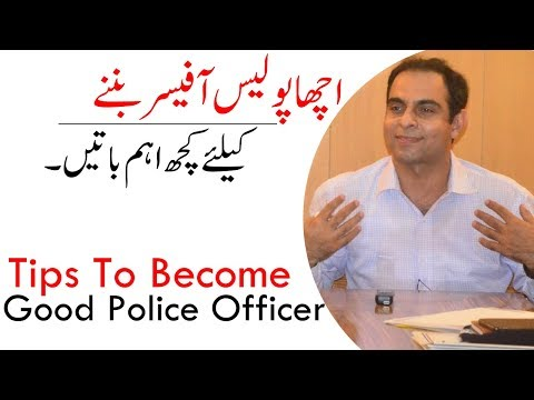 Tips to Become a Good Police Officer  | Qasim Ali Shah (In Urdu)