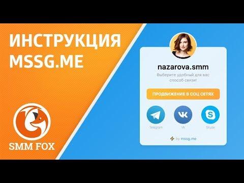 Настройка сервиса Mssg.me | Удобное решение для связи с клиентами