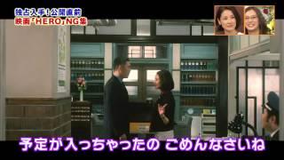 HERO電影版2 所有人都齊聚連木村大神都參加惹而且這集只要懂日文的粉絲...