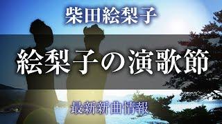 絵梨子の演歌節/道一筋 - 柴田絵梨子