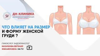 Женская грудь: Красота и здоровье. Часть 1. Канал ТДК.