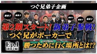 【遂にシーズン2!!】ポーカー弟子企画始動!!新弟子追加&必勝祈願!?
