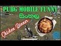 PUBG Mobile funny Chicken Dinner - සිංහල (Part 2)