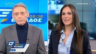 Ώρα Ελλάδος 05:30 24/01/2020 | OPEN TV