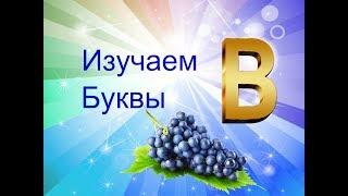 Учим Буквы #ИгрАя. Буква В, легКо и Просто на руСском Языке.