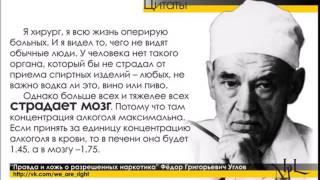 АЛКОГОЛЬ и МОЗГ Лекция хирурга Фёдора Григорьевича Углова