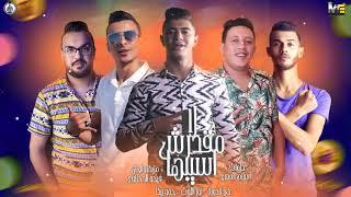 """مهرجان """" لامقدرش اسيبها"""" حمو بيكا - علي قدورة - نور التوت - توزيع فيجو الدخلاوي 2019"""