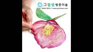 성인미술 및 어르신 취미미술 그림샘 방문미술 특별편 1