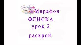 Как сшить кофту из флиса Урок 2.1 раскрой loskutik_elena