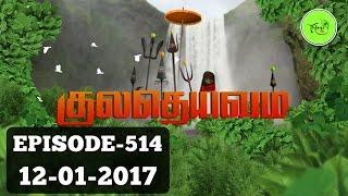 Kuladheivam SUN TV Episode - 514 (12-01-17)