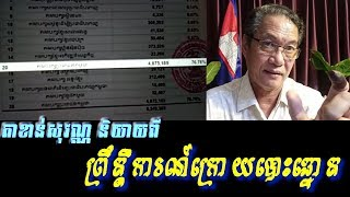 Khan sovan - Politics situation after election, Khmer news today, Cambodia hot news, Breaking news