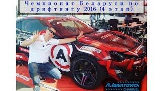 Чемпионат Беларуси по дрифтингу 2016 (4 этап)