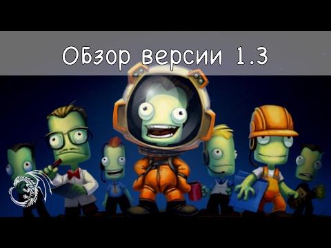 KSP 1.3 - обзор на русском.